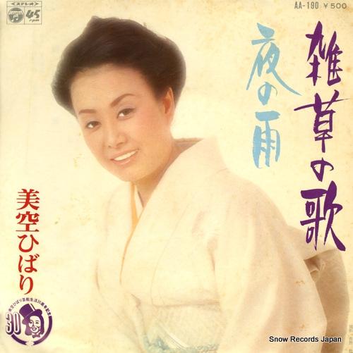 MISORA HIBARI - zasso no uta - 45T x 1