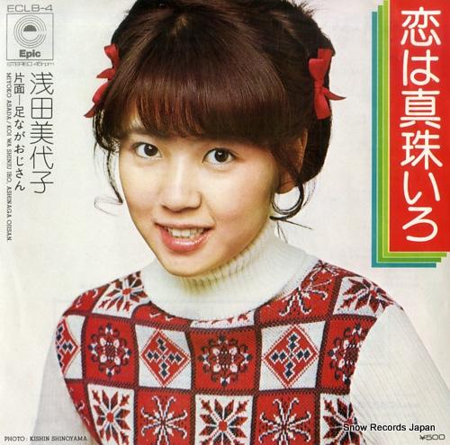 ASADA, MIYOKO koi wa shinju iro ECLB-4 - front cover