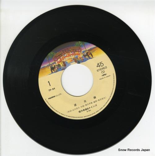 HORIUCHI, TAKAO gyaku kousen 7P-94 - disc