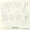 ITOH, KENJI ikuze!kobayashi mr.dandy CW-1834 - back cover