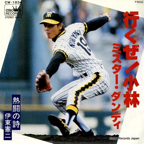 ITOH, KENJI ikuze!kobayashi mr.dandy CW-1834 - front cover