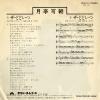TSUKITEI, KACHO the dodoitsu DR6311 - back cover