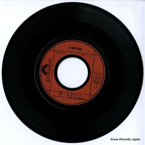 TSUKITEI, KACHO the dodoitsu DR6311 - disc