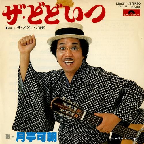 TSUKITEI, KACHO the dodoitsu DR6311 - front cover