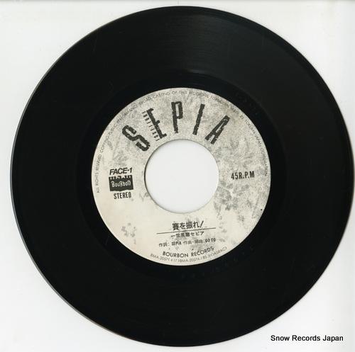 ISSEIFUBI SEPIA sai wo fure BMA-2057 - disc