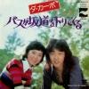 CD-243-A