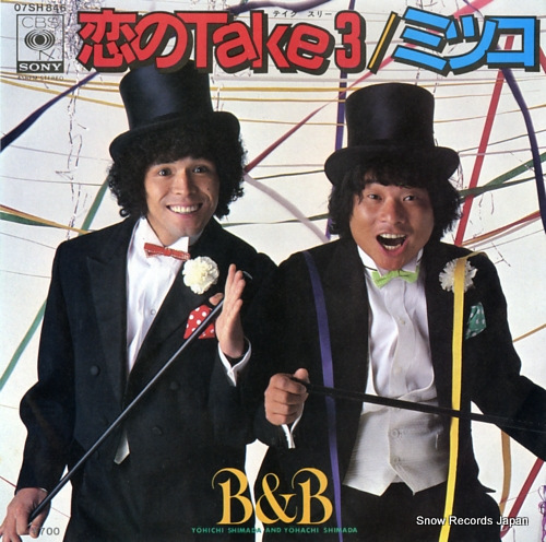 B AND B koi no take 3 07SH846 - front cover