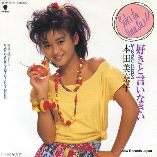HONDA, MINAKO suki to iinasai WTP-17741 - front cover