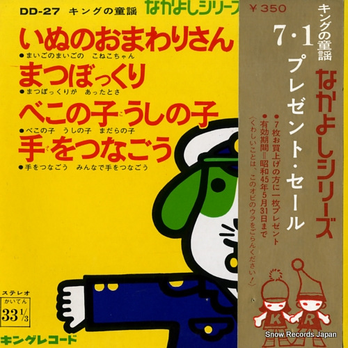 MIZUTANI, REIKO inu no omawarisan DD-27 - front cover