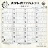 HIBARI CHILDREN CHORUS mukou yokocho no AS-44 - back cover