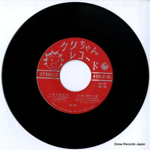 HIBARI CHILDREN CHORUS mukou yokocho no AS-44 - disc