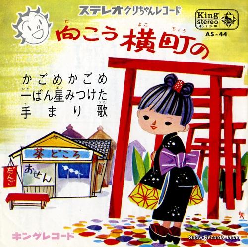HIBARI CHILDREN CHORUS mukou yokocho no AS-44 - front cover