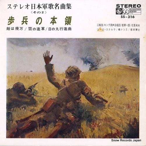 三船浩/キング男声合唱団 歩兵の本領 SS-316
