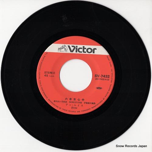 LEWIS, ANN roppongi shinju SV-7432 - disc