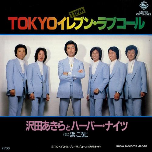 沢田あきらとハーバーナイツ tokyoイレブン・ラブコール K07S-263