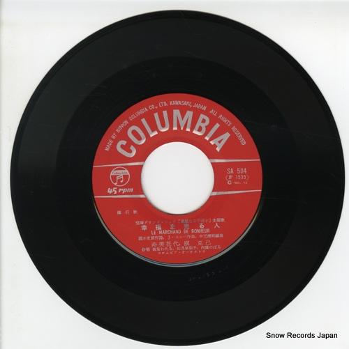SUMI, HANAYO le marchand de bonheur SA-504 - disc