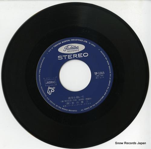 KAYAMA, YUZO yozorao aoide TP-1365 - disc