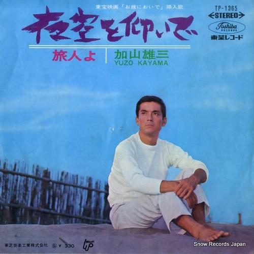 KAYAMA, YUZO yozorao aoide TP-1365 - front cover