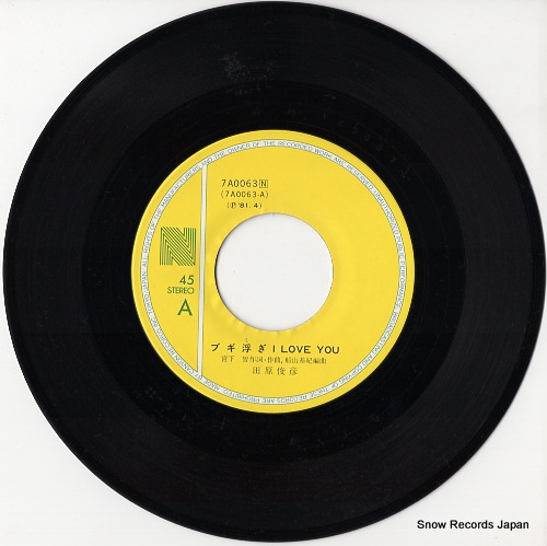 TAHARA, TOSHIHIKO boogie woogie i love you 7A0063 - disc