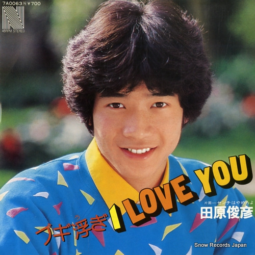 TAHARA, TOSHIHIKO boogie woogie i love you 7A0063 - front cover