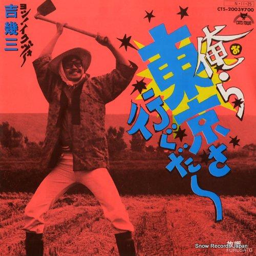YOSHI IKUZO - ora tokyo sa iguda - 45T x 1