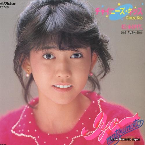 MATSUMOTO, IYO chinese kiss SV-7282 - front cover