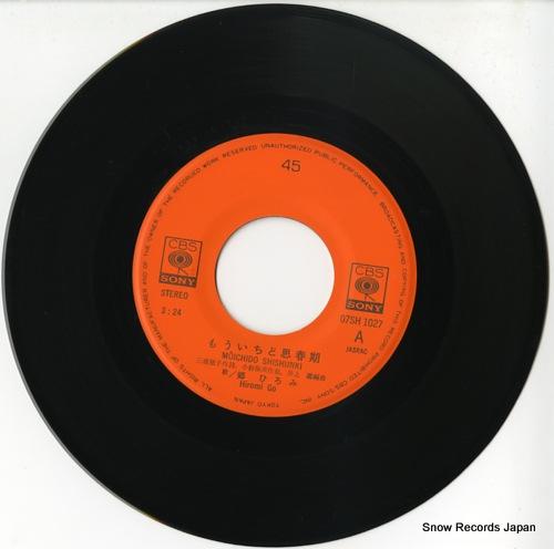 GO, HIROMI moichido shishunki 07SH1027 - disc