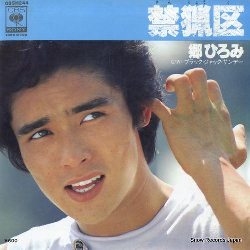 GO, HIROMI kinryoku 06SH244 - front cover