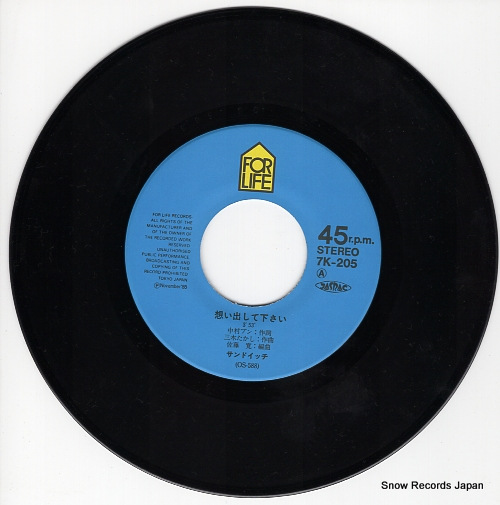 SANDWICH omoidashite kudasai 7K-205 - disc