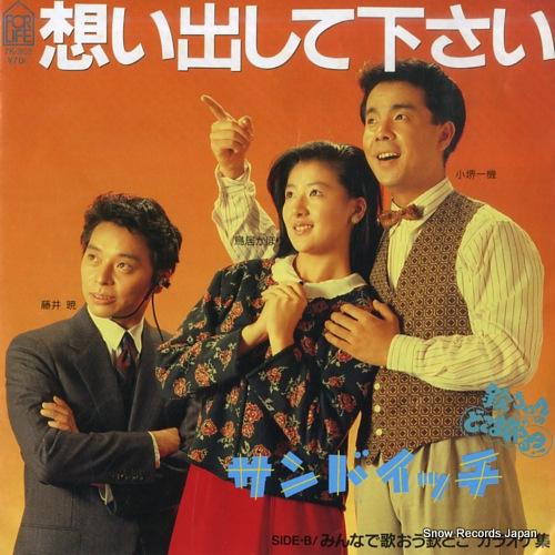 SANDWICH omoidashite kudasai 7K-205 - front cover