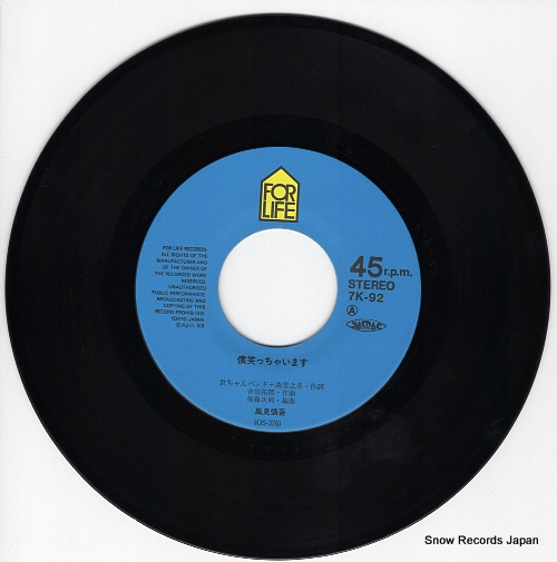 KAZAMI, SHINGO boku waracchaimasu 7K-92 - disc