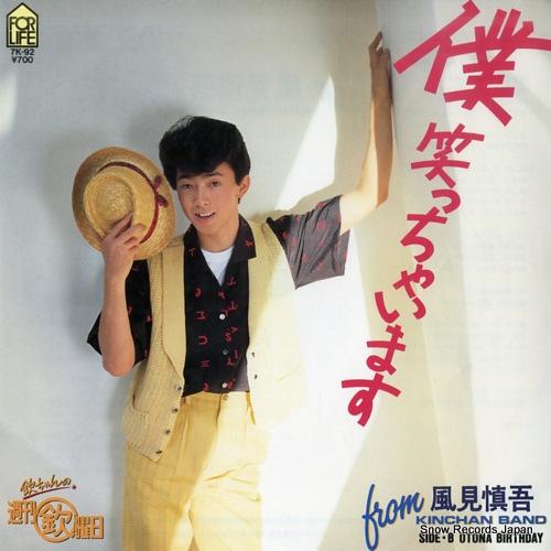 KAZAMI, SHINGO boku waracchaimasu 7K-92 - front cover