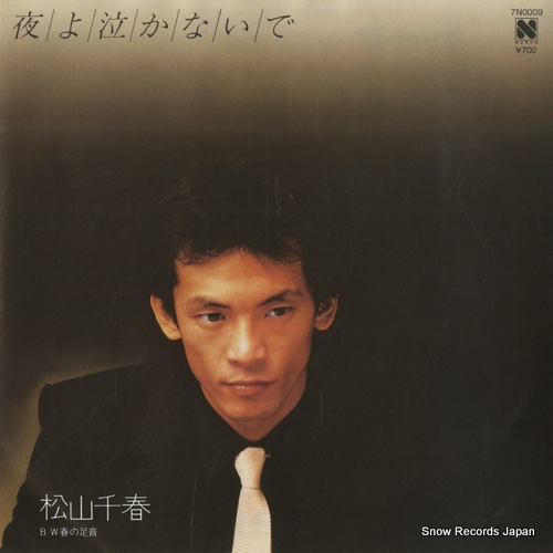 MATSUYAMA, CHIHARU yoru yo nakanaide 7N0009 - front cover