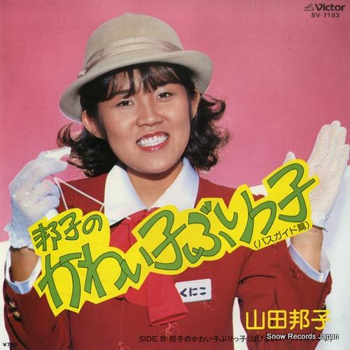 山田邦子 邦子のかわい子ぶりっ子(バスガイド篇) SV-7183