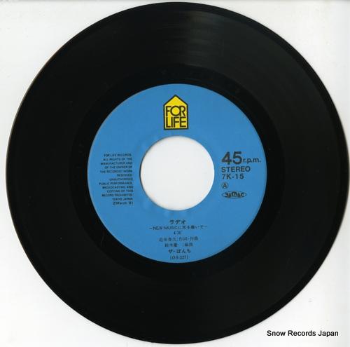 BONCHI, THE radio - new music ni mimi wo fusaide 7K-15 - disc