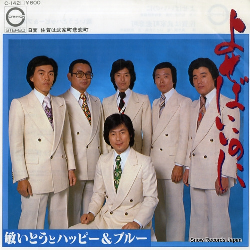 ITO, TOSHI, AND HAPPY AND BLUE yoseba iinoni C-142 - front cover
