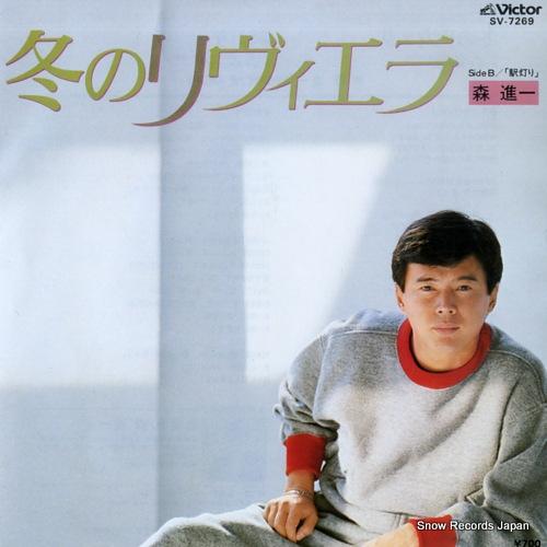 MORI SHINICHI - fuyu no riviera - 45T x 1