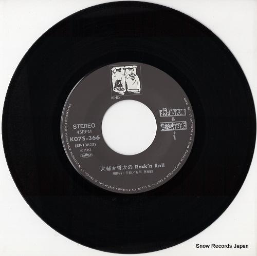 SHIMA, DAISUKE daisuke tetta no rock'n roll K07S-366 - disc
