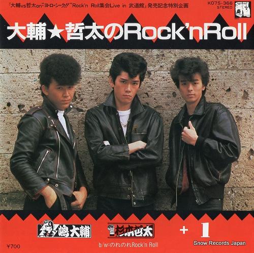 SHIMA, DAISUKE daisuke tetta no rock'n roll K07S-366 - front cover