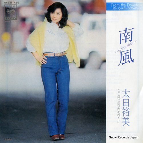 OHTA, HIROMI south wind 06SH734 - front cover