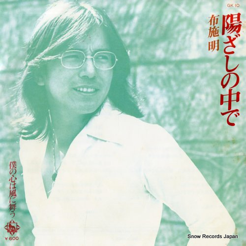 FUSE, AKIRA hizashi no naka de GK10 - front cover