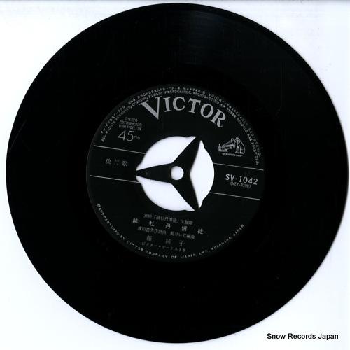 FUJI, JUNKO hibotan bakuto SV-1042 - disc