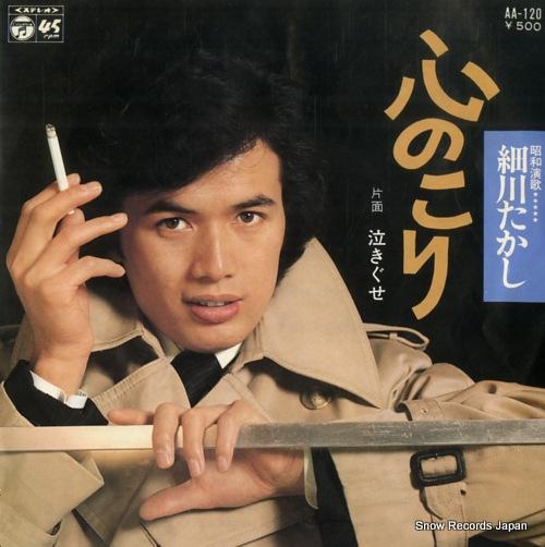 HOSOKAWA TAKASHI - kokoro nokori - 7'' 1枚