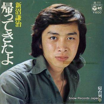 新沼謙治 - 帰ってきたよ - AK-111 - レコード・データベース