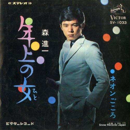 MORI, SHINICHI toshiue no hito SV-1033 - front cover