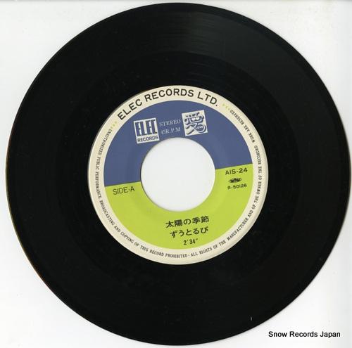 ZUTORUBI taiyou no kisetsu AIS-24 - disc