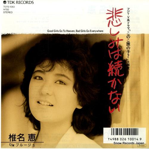 椎名恵 悲しみは続かない T07S-1083