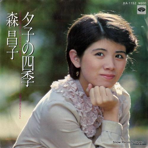 MORI, MASAKO yuko no shiki KA-1152 - front cover