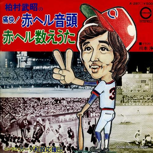 KASHIMURA, TAKEAKI tsukai! akaheru ondo A-287 - front cover