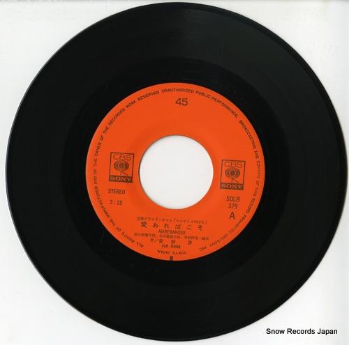 ANNA, JUN, AND YURI HARUNA ai arebakoso / kokoro no hito oscar SOLB379 - disc